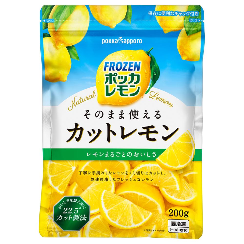 ポッカレモンカットレモン