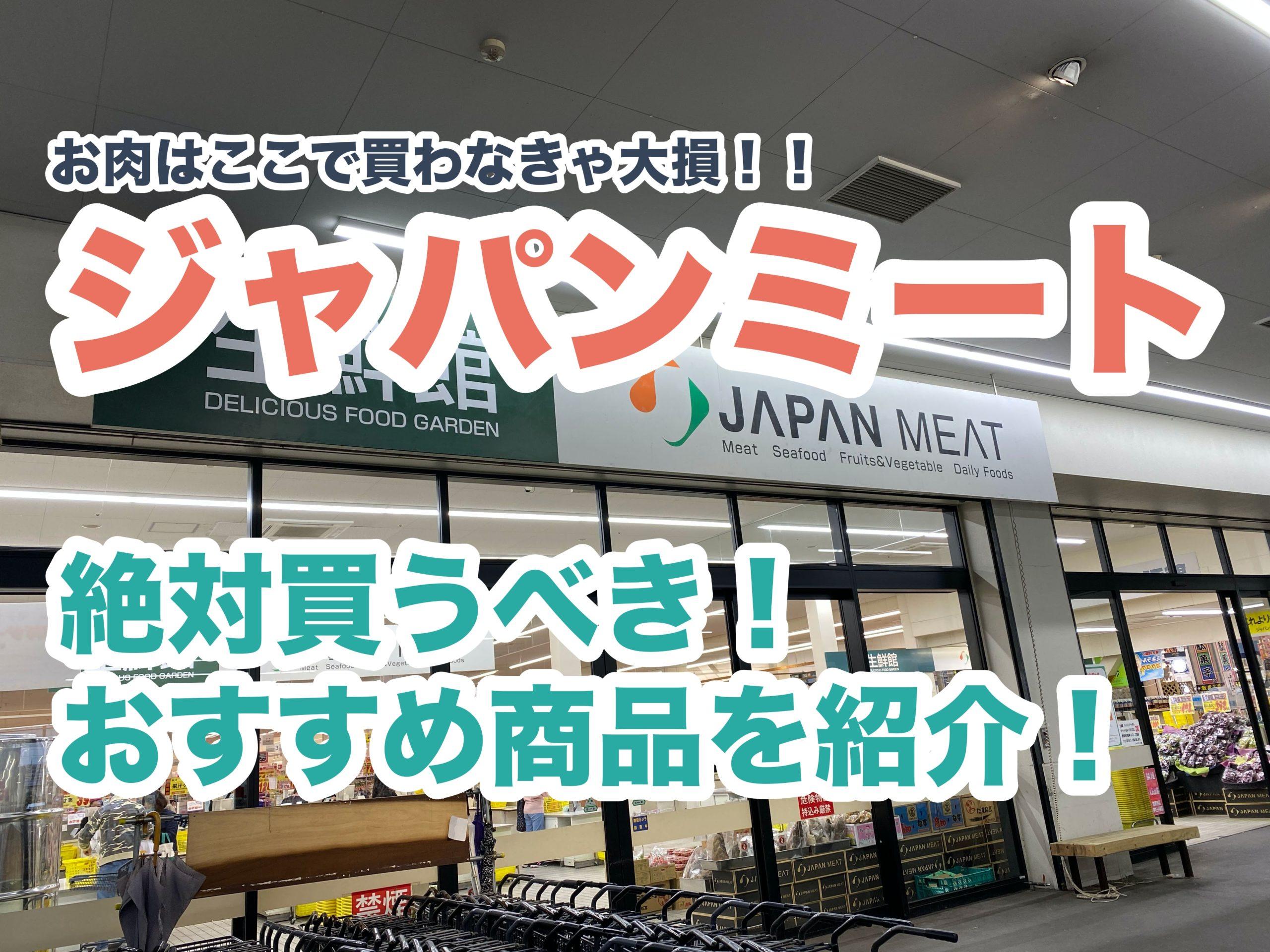 japanmeat