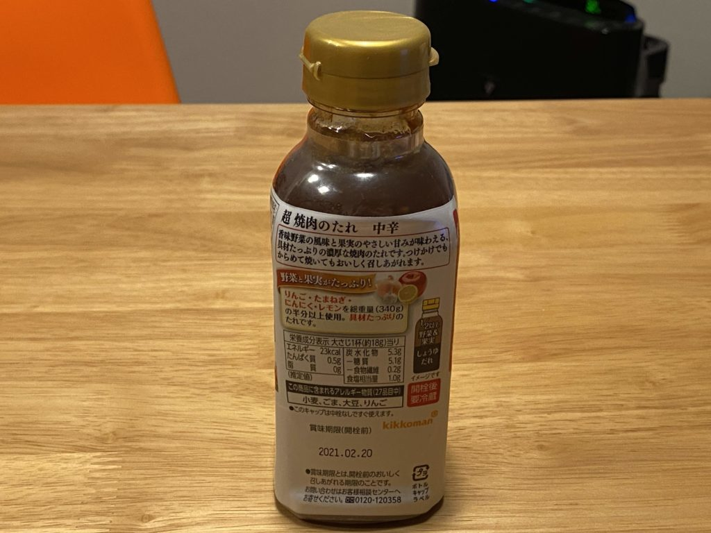 chouyakinikunotare6