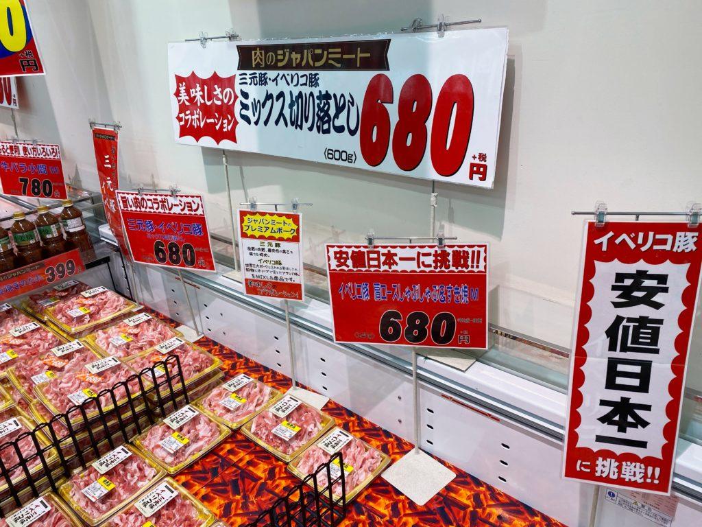 japan-meatIMG_5860