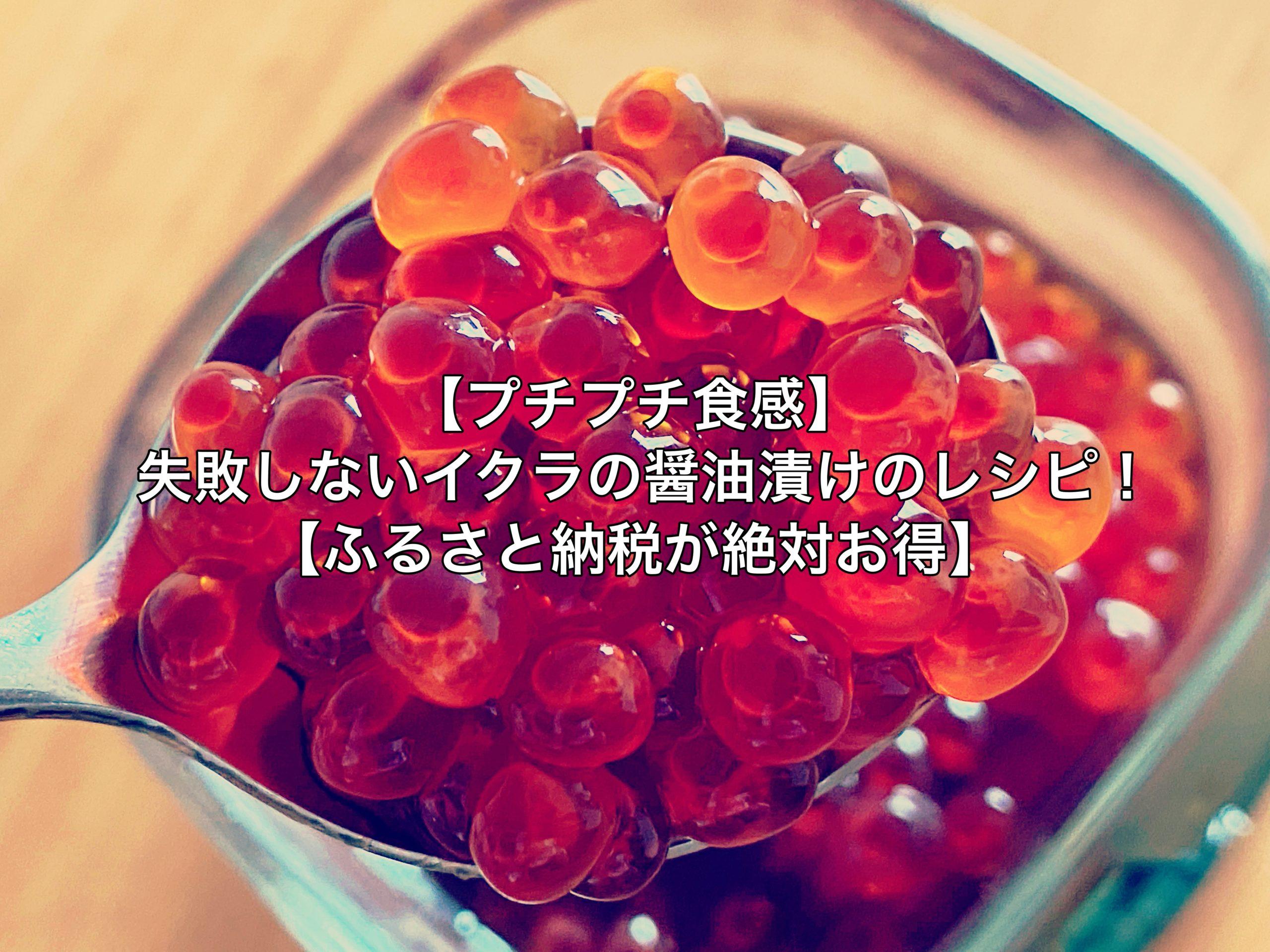 titleikuraIMG_8576